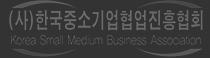 한국중소기업협업진흥협회